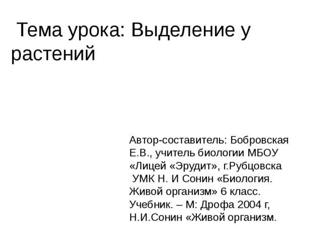 Тема урока: Выделение у растений Автор-составитель: Бобровская Е.В., учитель...