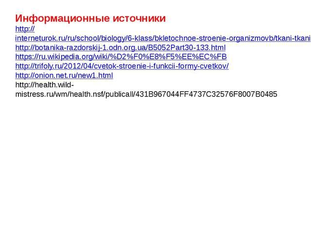 Информационные источники http://interneturok.ru/ru/school/biology/6-klass/bkl...