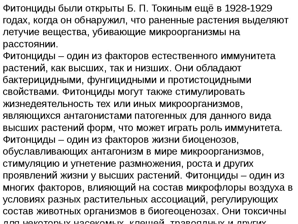 Фитонциды были открыты Б. П. Токиным ещё в 1928-1929 годах, когда он обнаружи...