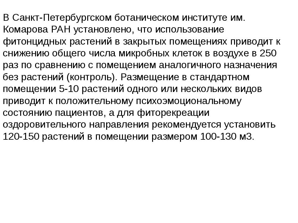 В Санкт-Петербургском ботаническом институте им. Комарова РАН установлено, чт...