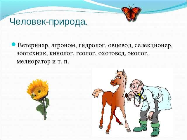 Человек-природа. Ветеринар, агроном, гидролог, овцевод, селекционер, зоотехни...