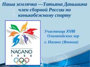 Наша землячка —Татьяна Даньшина член сборной России по конькобежному спорту У