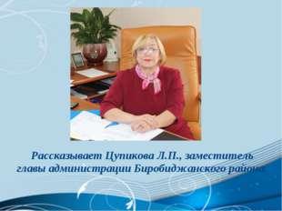 Рассказывает Цупикова Л.П., заместитель главы администрации Биробиджанского р