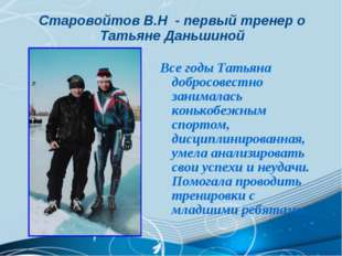 Старовойтов В.Н - первый тренер о Татьяне Даньшиной Все годы Татьяна добросов