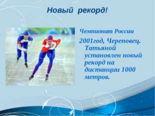 Чемпионат России 2001год, Череповец. Татьяной установлен новый рекорд на дист