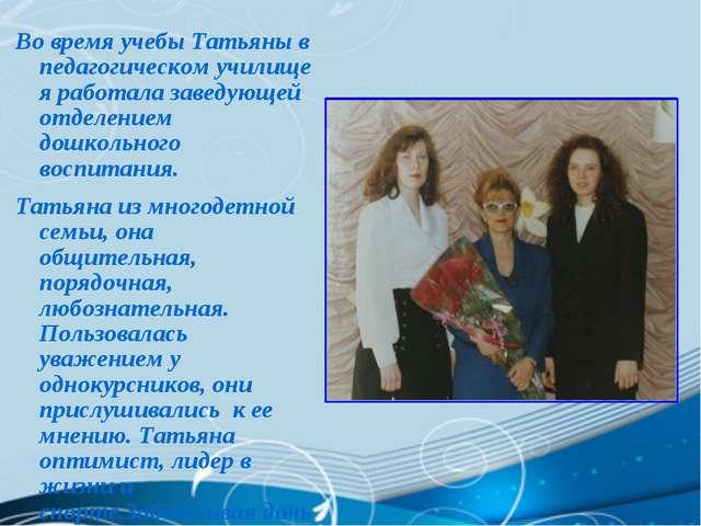 Во время учебы Татьяны в педагогическом училище я работала заведующей отделен...