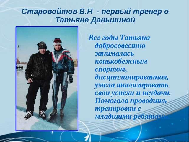 Старовойтов В.Н - первый тренер о Татьяне Даньшиной Все годы Татьяна добросов...