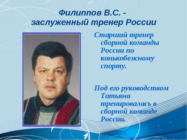 Филиппов В.С. - заслуженный тренер России Старший тренер сборной команды Росс...