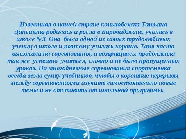 Известная в нашей стране конькобежка Татьяна Даньшина родилась и росла в Биро...