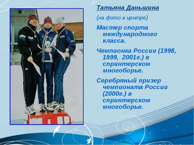 Татьяна Даньшина (на фото в центре) Мастер спорта международного класса. Чемп...