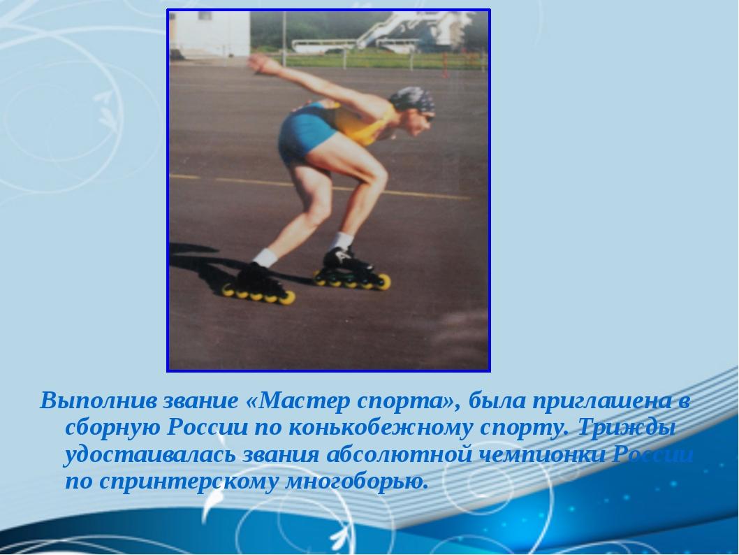 Выполнив звание «Мастер спорта», была приглашена в сборную России по конькобе...