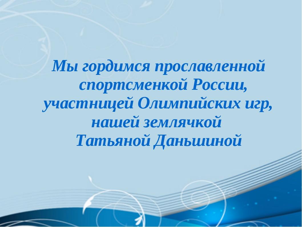 Мы гордимся прославленной спортсменкой России, участницей Олимпийских игр, на...