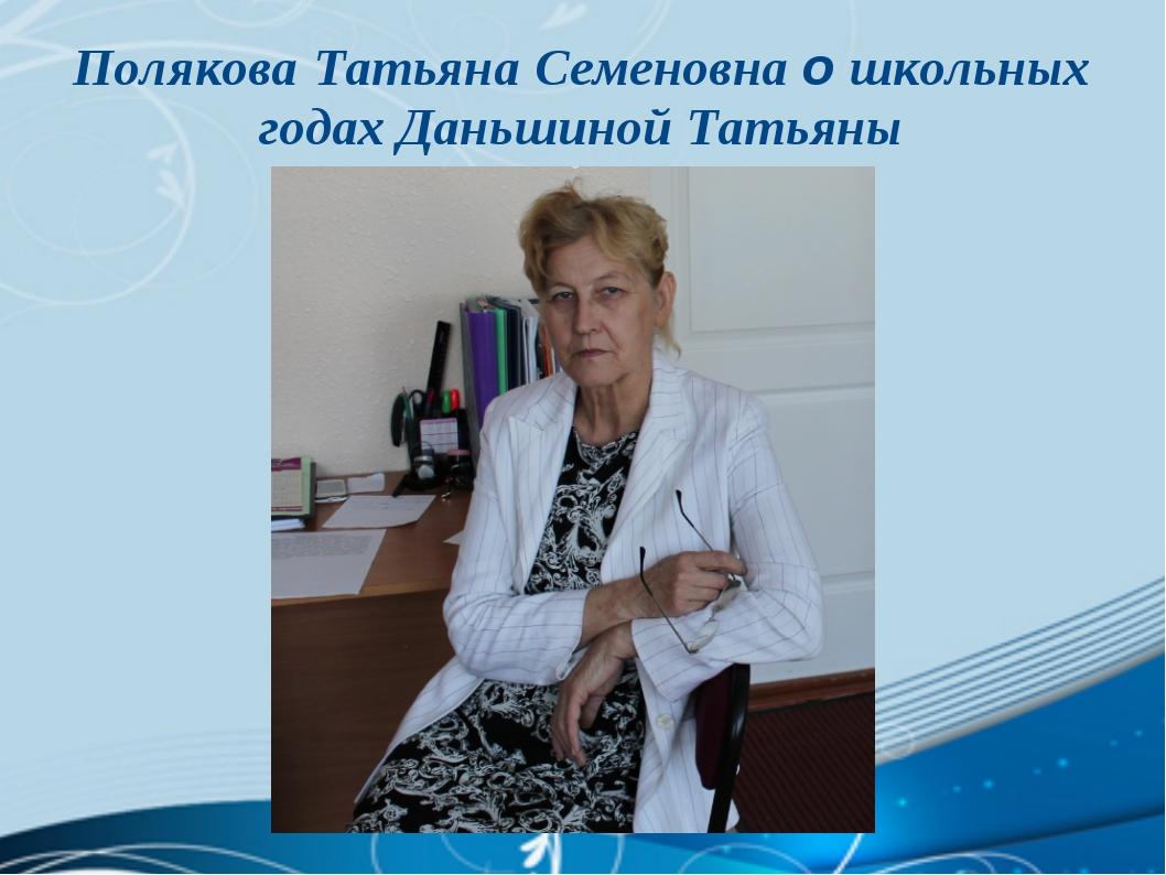 Полякова Татьяна Семеновна о школьных годах Даньшиной Татьяны