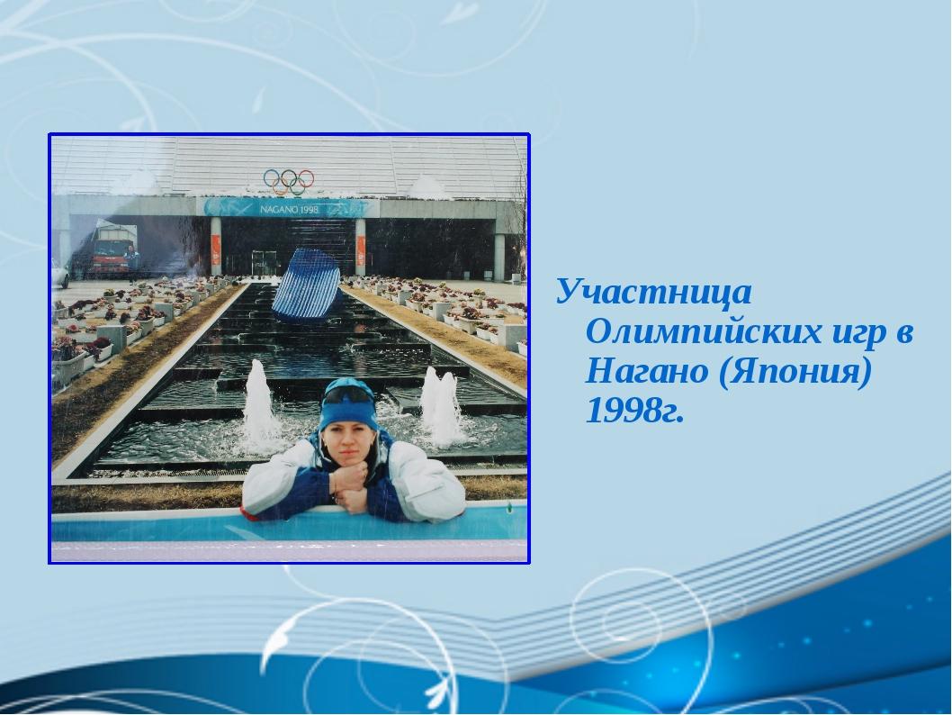 Участница Олимпийских игр в Нагано (Япония) 1998г.