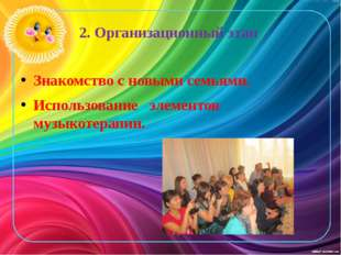 2. Организационный этап Знакомство с новыми семьями. Использование элементов
