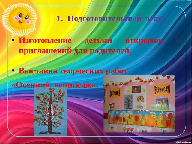 1. Подготовительный этап. Изготовление детьми открыток – приглашений для роди...
