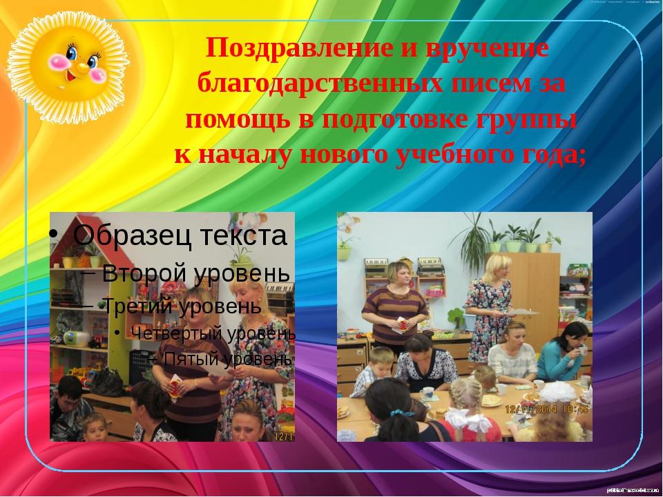 Поздравление и вручение благодарственных писем за помощь в подготовке группы...
