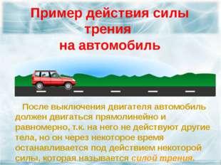 Пример действия силы трения на автомобиль После выключения двигателя автомоби