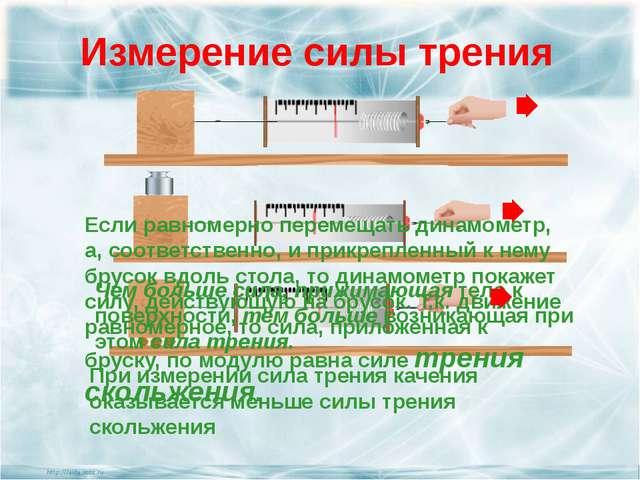 Измерение силы трения Если равномерно перемещать динамометр, а, соответственн...