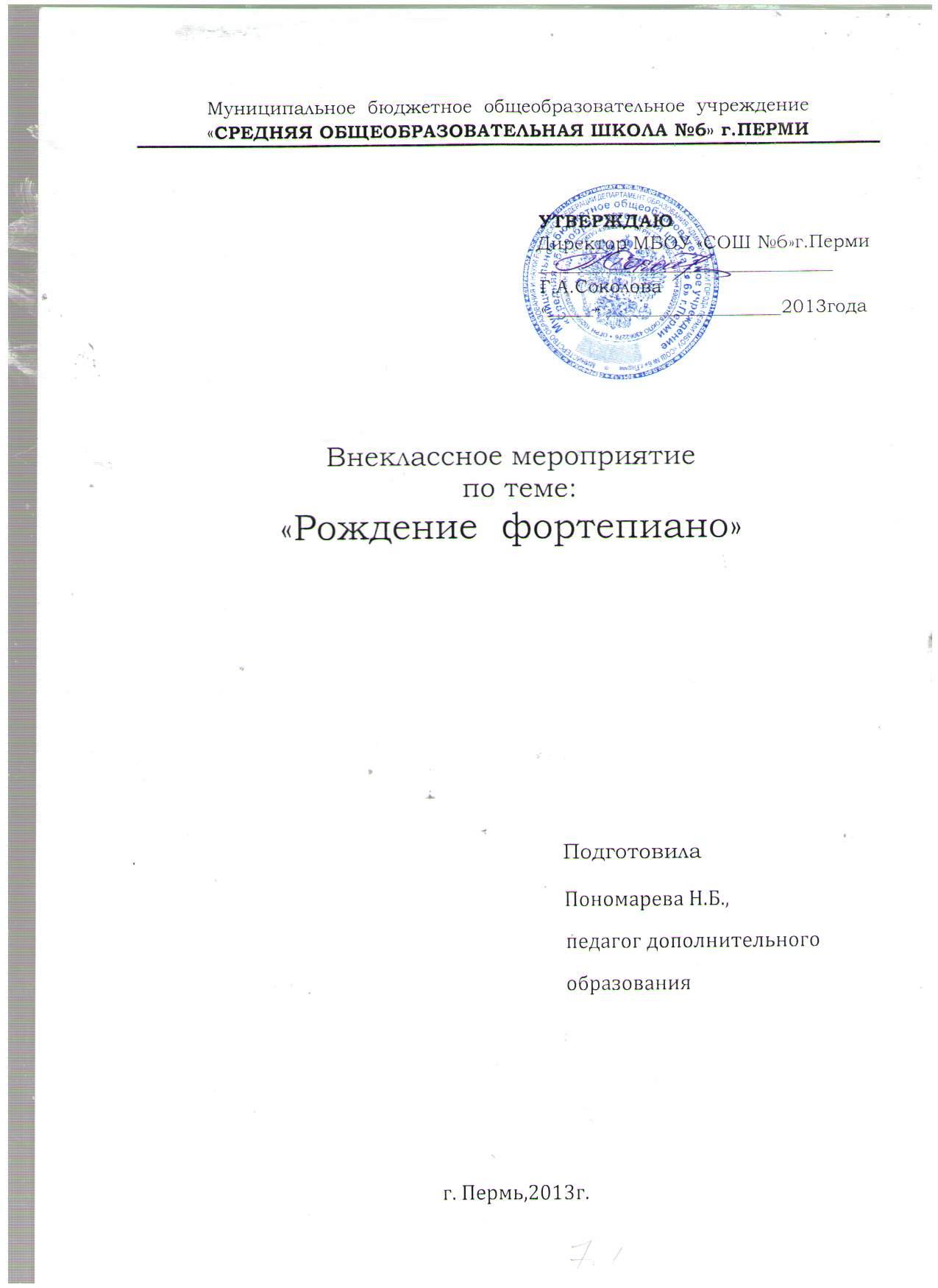 C:\Users\Нина\Desktop\Пономарева\внекл4.jpg