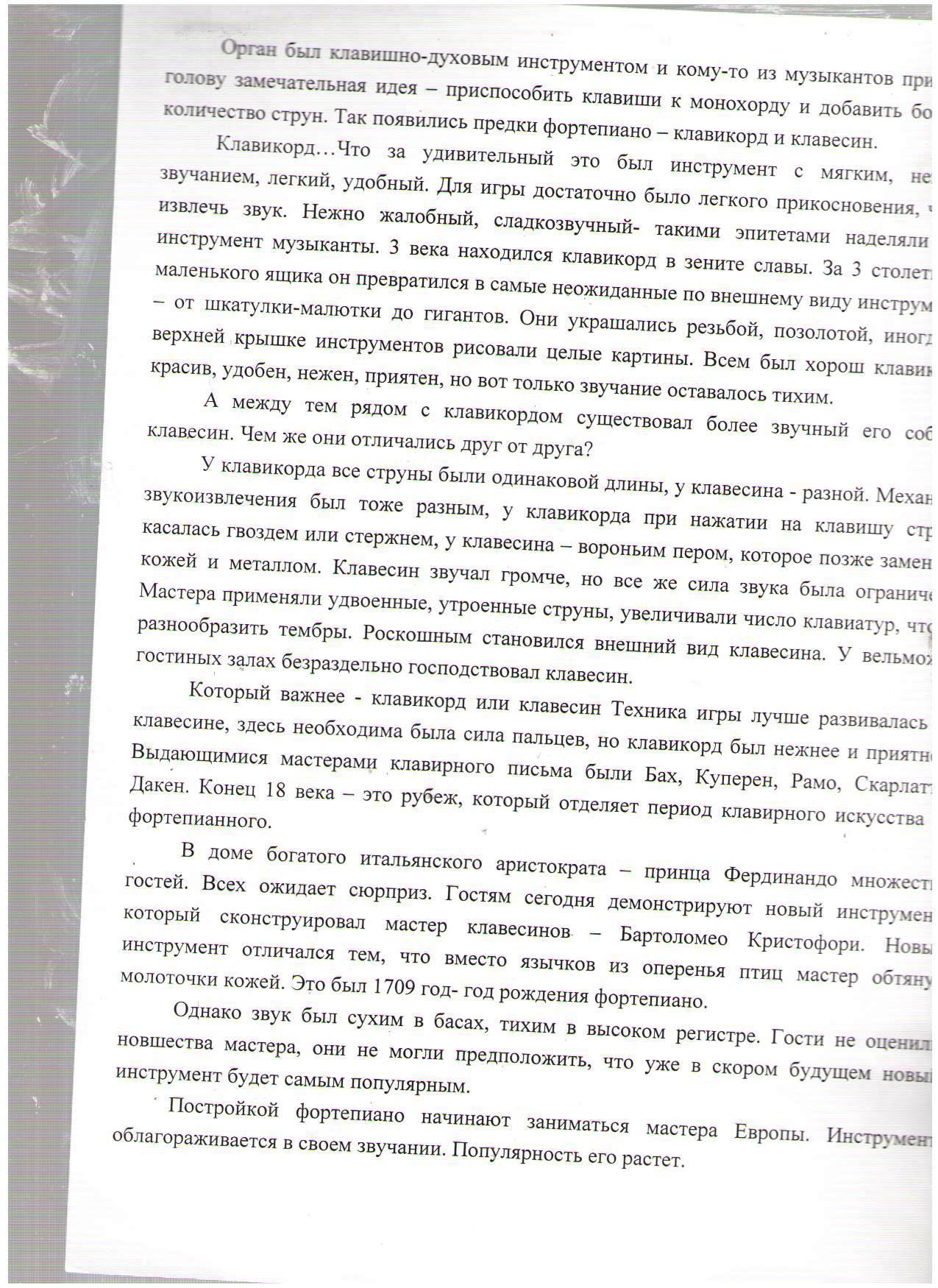 C:\Users\Нина\Desktop\Пономарева\внекл4 002.jpg