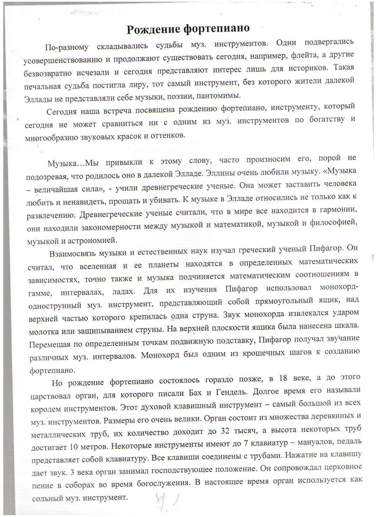 C:\Users\Нина\Desktop\Пономарева\внекл4 001.jpg