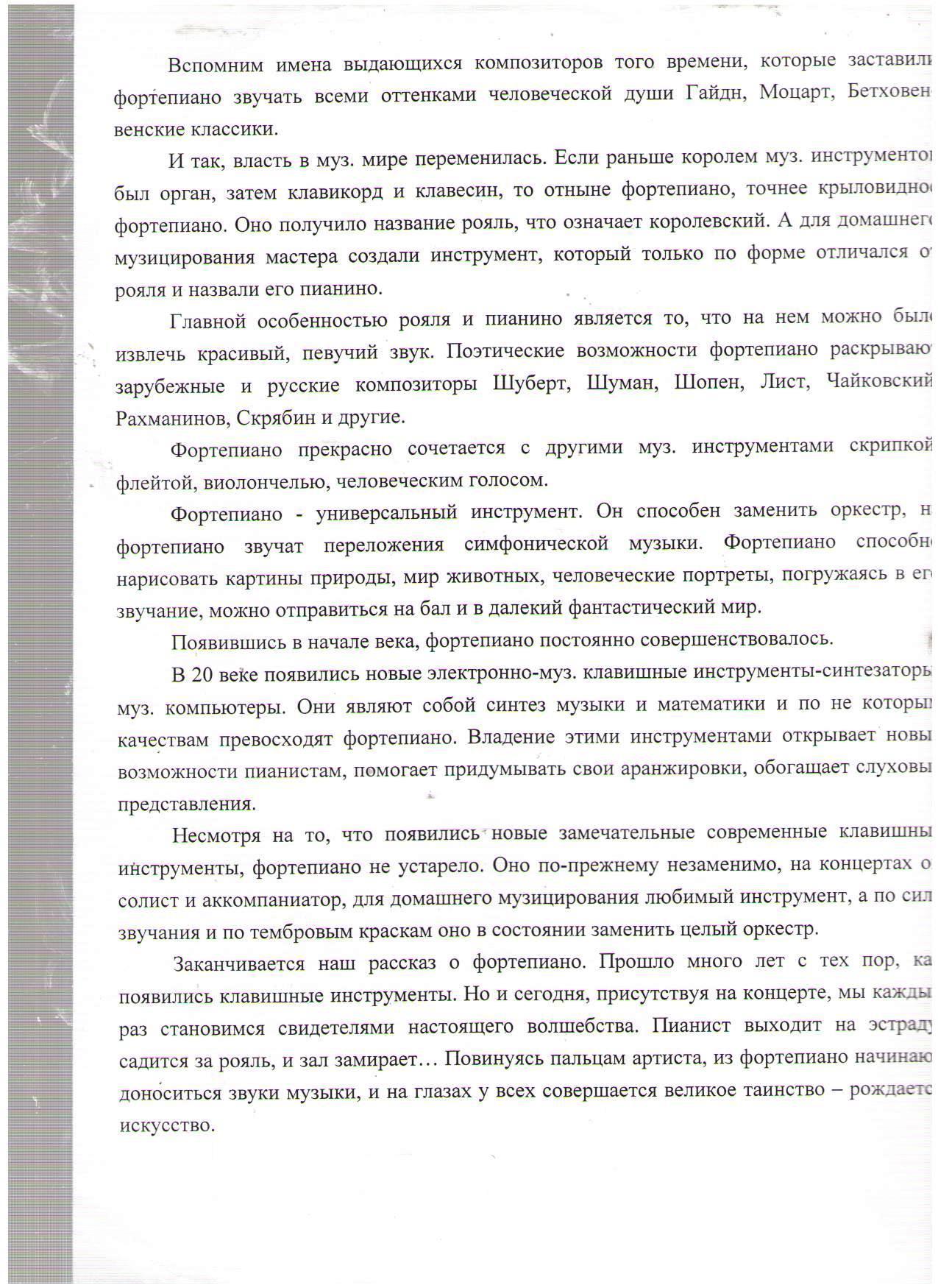 C:\Users\Нина\Desktop\Пономарева\внекл4 003.jpg