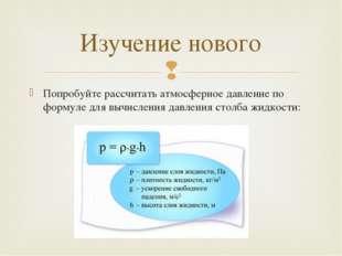 Попробуйте рассчитать атмосферное давление по формуле для вычисления давления