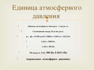 Единица атмосферного давления – 1 мм рт. ст. Соотношение между Па и мм. рт.ст