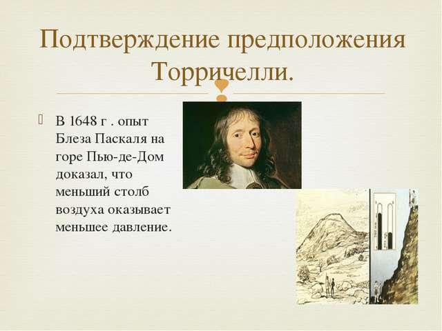 Подтверждение предположения Торричелли. В 1648 г . опыт Блеза Паскаля на горе...