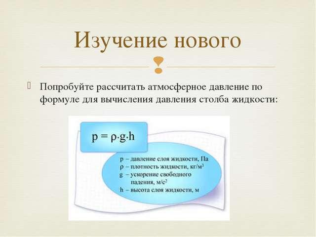 Попробуйте рассчитать атмосферное давление по формуле для вычисления давления...