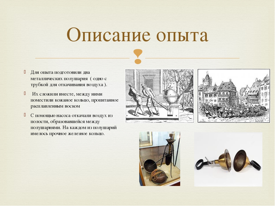 Для опыта подготовили два металлических полушария ( одно с трубкой для откачи...