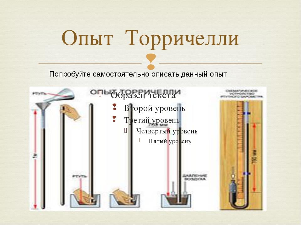 слайда 6 Опыт Торричелли