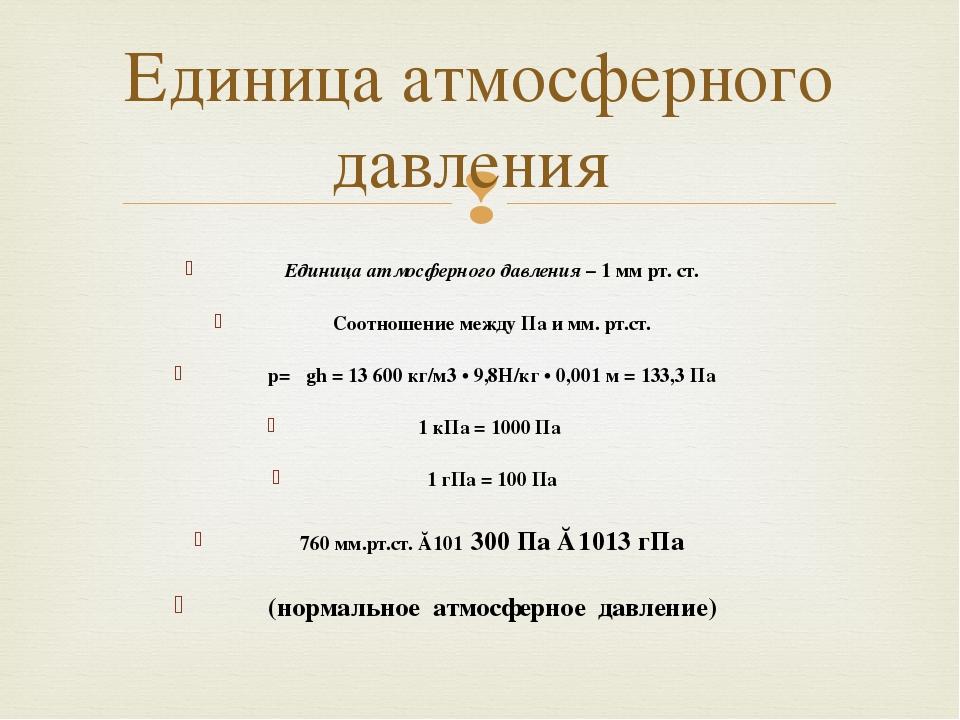 Единица атмосферного давления – 1 мм рт. ст. Соотношение между Па и мм. рт.ст...