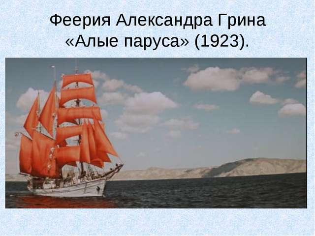 Феерия Александра Грина «Алые паруса» (1923).