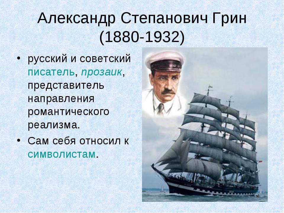 Александр Степанович Грин (1880-1932) русский и советский писатель, прозаик,...