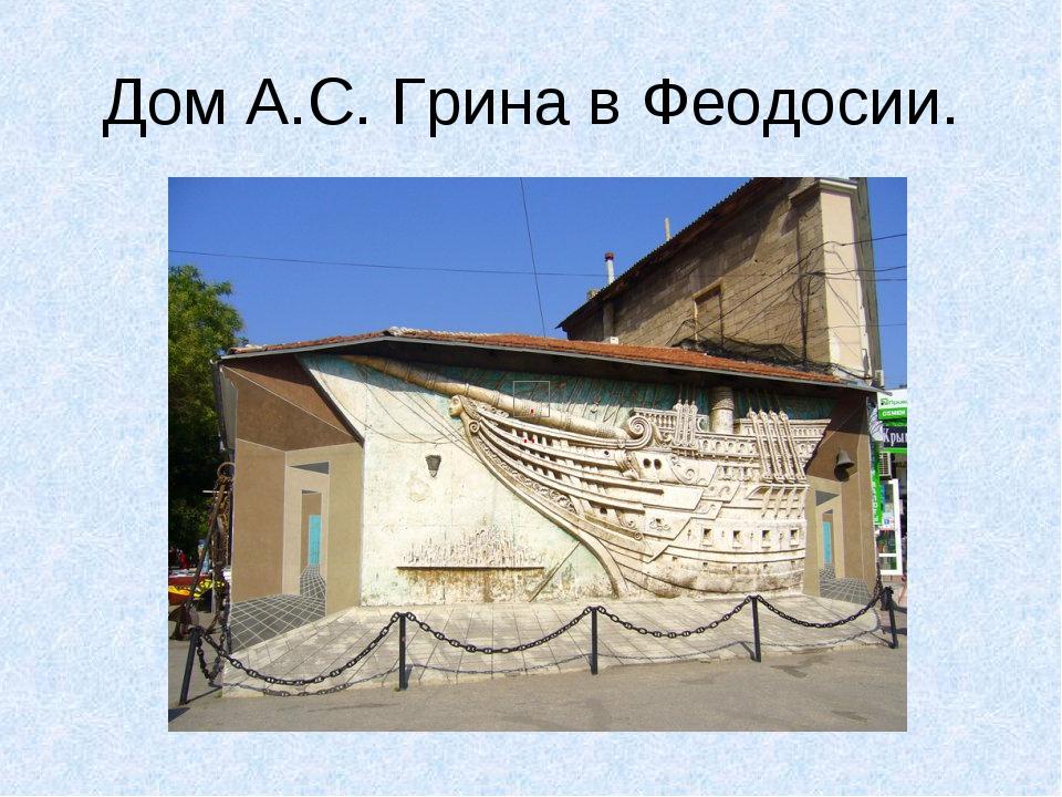 Дом А.С. Грина в Феодосии.