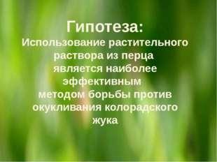Гипотеза: Использование растительного раствора из перца является наиболее эфф