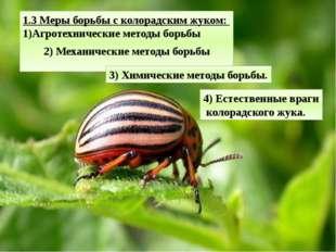 1.3 Меры борьбы с колорадским жуком: 1)Агротехнические методы борьбы 2) Меха