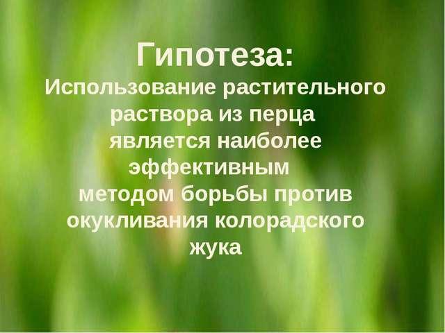 Гипотеза: Использование растительного раствора из перца является наиболее эфф...