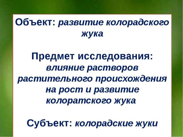 Объект: развитие колорадского жука Предмет исследования: влияние растворов р...