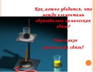 Как можно убедится, что между элементами образовалась химическая связь?  Чт