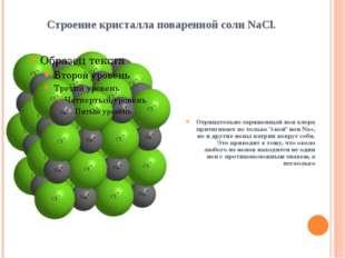 Строение кристалла поваренной соли NaCl. Отрицательно заряженный ион хлора п