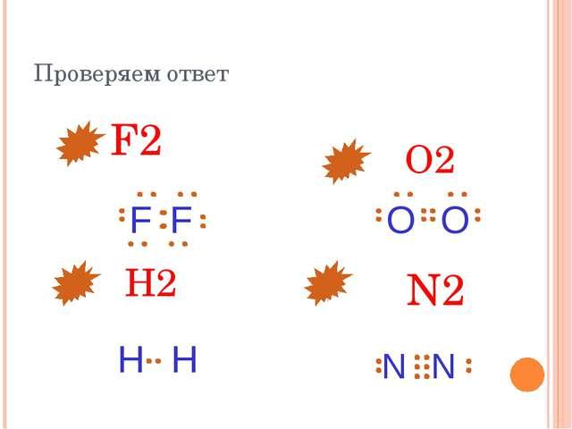 N2 O2 H2 F2 Проверяем ответ O O H H F F