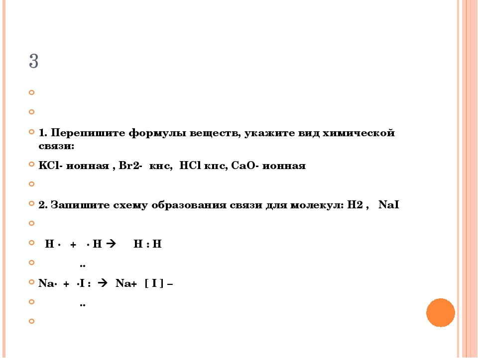 3  1. Перепишите формулы веществ, укажите вид химической связи: KCl- ионная...