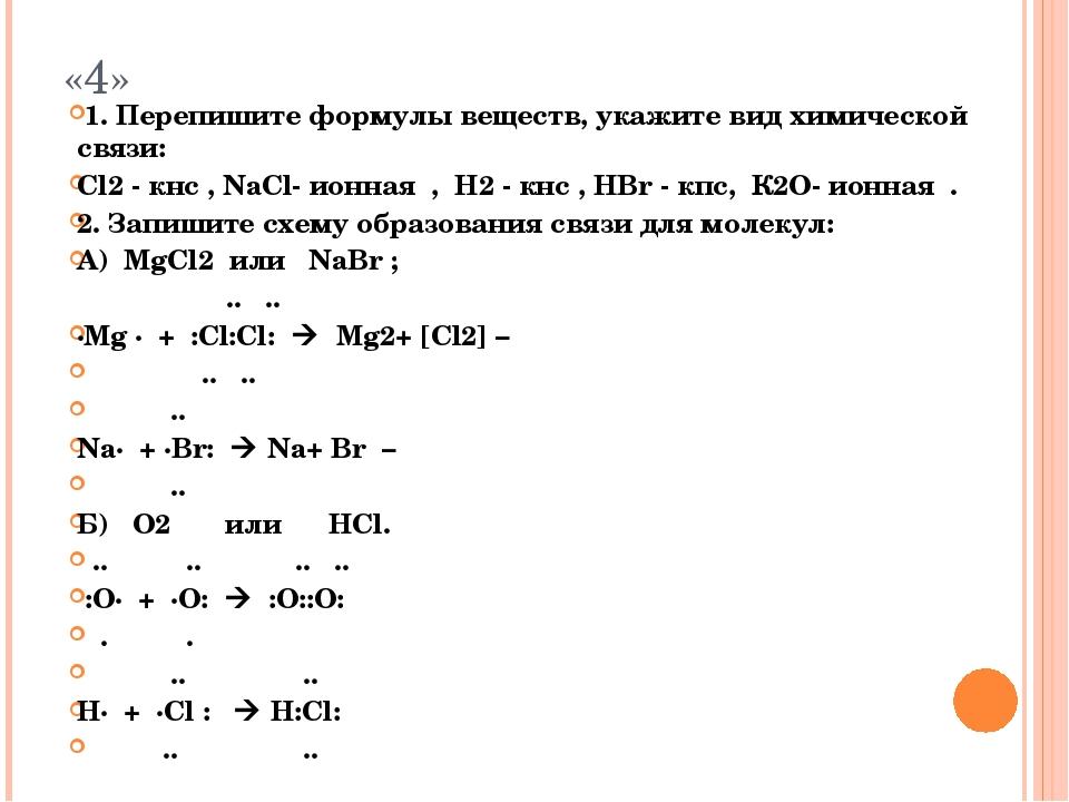 «4» 1. Перепишите формулы веществ, укажите вид химической связи: Cl2 - кнс ,...