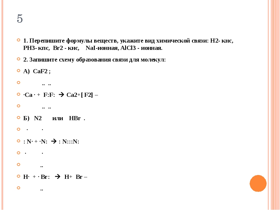 5 1. Перепишите формулы веществ, укажите вид химической связи: H2- кнс, PH3-...