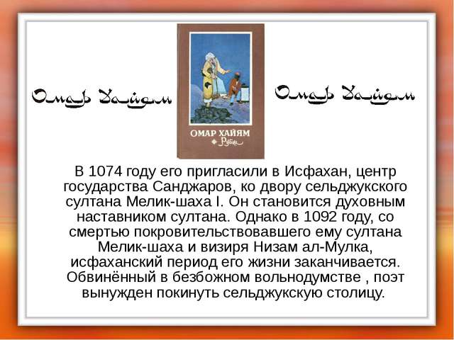 В 1074 году его пригласили в Исфахан, центр государства Санджаров, ко двору...