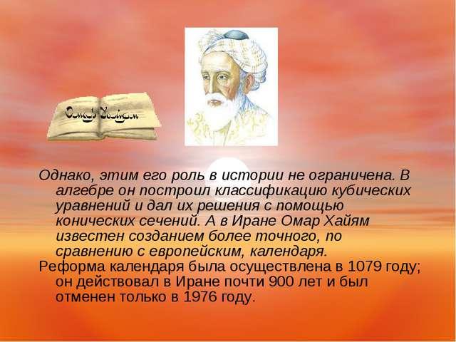 Однако, этим его роль в истории не ограничена. В алгебре он построил классифи...