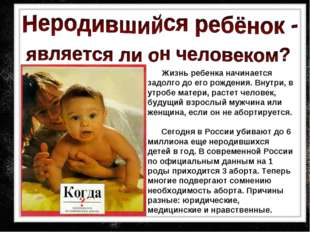 Жизнь ребенка начинается задолго до его рождения. Внутри, в утробе матери, р